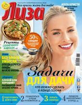 Журнал «Лиза»: Выпуски 39-2014