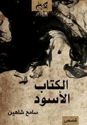 الكتاب الأسود: قصص