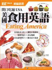 開口吃遍USA 美國食用英語 - EZ TALK 總編嚴選特刊