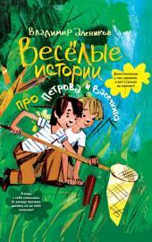 Весёлые истории про Петрова и Васечкина