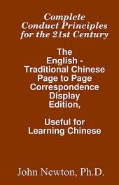 廿一世纪完全作人原则: The English-Traditional Chinese Page to Page Correspondence Display Edition, Useful for Learning Chinese
