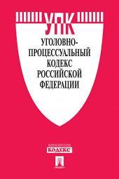 Уголовно-процессуальный кодекс РФ по состоянию на 01.10.2017