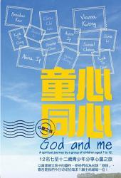 童心同心 God and me