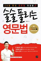 술술 풀리는 영문법: 20일 완성 영문법 첫걸음