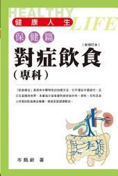 對症飲食 - 專科(新增訂本)