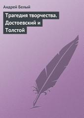 Трагедия творчества. Достоевский и Толстой