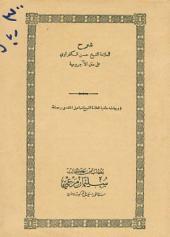 شرح الشيخ حسن الكفراوي على متن الاجرومية