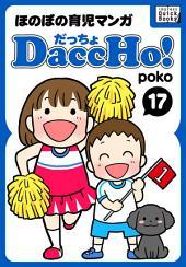 DaccHo!(だっちょ) 17: ほのぼの育児マンガ