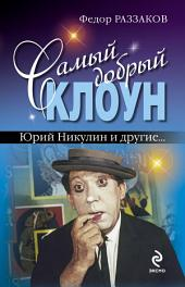 Самый добрый клоун: Юрий Никулин и другие...