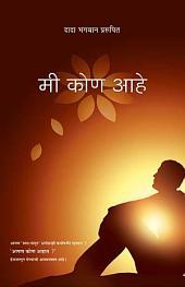 Who Am I? (Marathi)