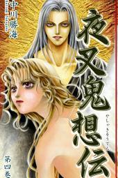 夜叉鬼想伝(4)