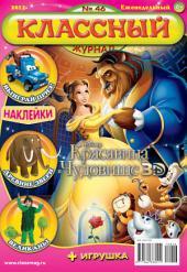 Классный журнал: Выпуски 46-2012
