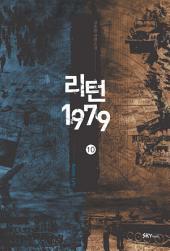 리턴1979 - 10