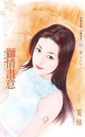 獅情畫意∼星心相印之六: 禾馬文化珍愛系列041
