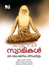 Chattampi Swamikal: Oru Dhaishanika Jeevacharithram