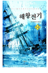해왕전기 14