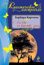 Любовь на краешке луны
