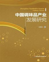 中国调味品产业发展研究