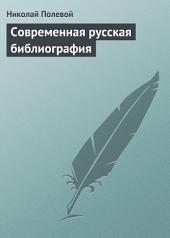Современная русская библиография