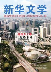 新华文学83-岛屿书写: 建国50专辑