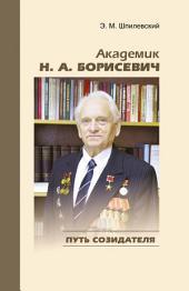 Академик Н. А. Борисевич. Путь созидателя