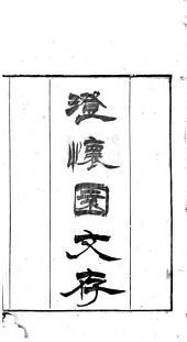 澄懷園文存: 十五卷, 第 1-4 卷
