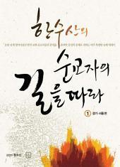 한수산의 순교자의 길을 따라 1 경기 서울편