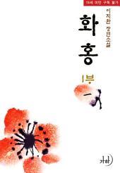 화홍 1부 합본(전3권)