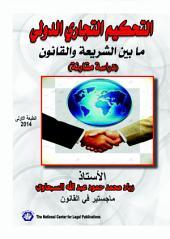 التحكيم التجاري الدولي ما بين الشريعة والقانون (دراسة مقارنة)