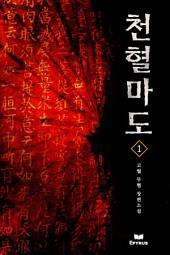 [세트]천혈마도(전3권,완)