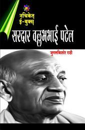 Sardar Vallabhbhai Patel / Nachiket Prakashan: सरदार वल्लभभाई पटेल