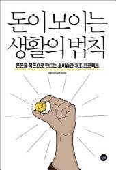 돈이 모이는 생활의 법칙: 푼돈을 목돈으로 만드는 소비습관 개조 프로젝트