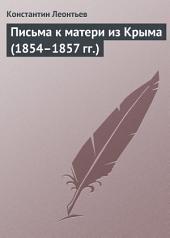 Письма к матери из Крыма (1854–1857 гг.)