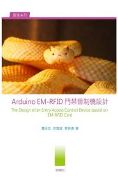 Arduino EM-RFID 門禁管制機設計: The Design of an Entry Access Control Device based on EM-RFID Card