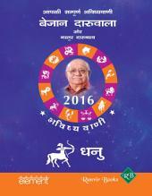 Aapki Sampurna Bhavishyavani 2016 Dhanu
