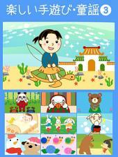 【歌付き】保育園・幼稚園向けの楽しい手遊び歌(わらべうた)3