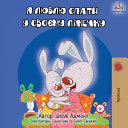 I Love to Sleep in My Own Bed   Ukrainian Edition PDF