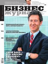 Бизнес-журнал, 2009/09: Саратовская область