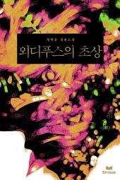 외디푸스의 초상