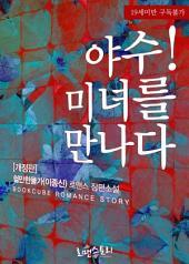 [세트] 야수! 미녀를 만나다 (개정판) (전2권/완결)