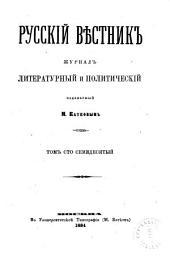 Русскій вѣстник: Том 170,Часть 1