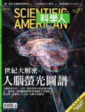 科學人(第147期/2014年5月號): SM147