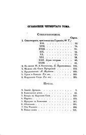 Современник: литературный журнал, издаваемый Александром Пушкиным, Том 4