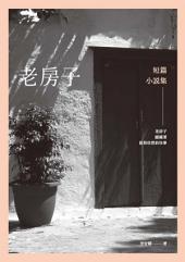 老房子: 短篇小說集