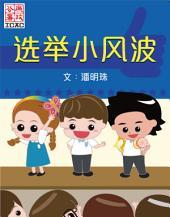 《选举小风波》(简体中文版): Hong Kong ICAC Comics 香港廉政公署漫画