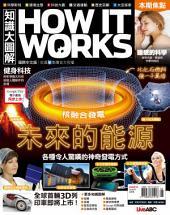 2015年08月號 HOW IT WORKS 知識大圖解 中文版: 未來的能源──核融合發電,這些新的動力來源令人驚奇,可望取代化石燃料