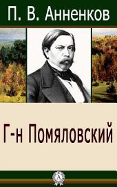 Г-н Помяловский