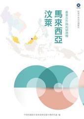 新南向市調系列 《產業合作與拓銷商機 -馬來西亞、汶萊篇》