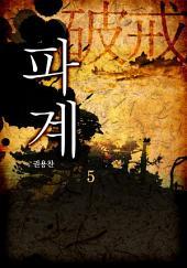파계(破戒) 5권