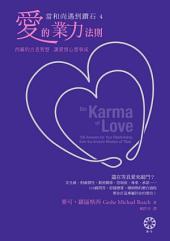 【當和尚遇到鑽石4】愛的業力法則: 西藏的古老智慧,讓愛情心想事成
